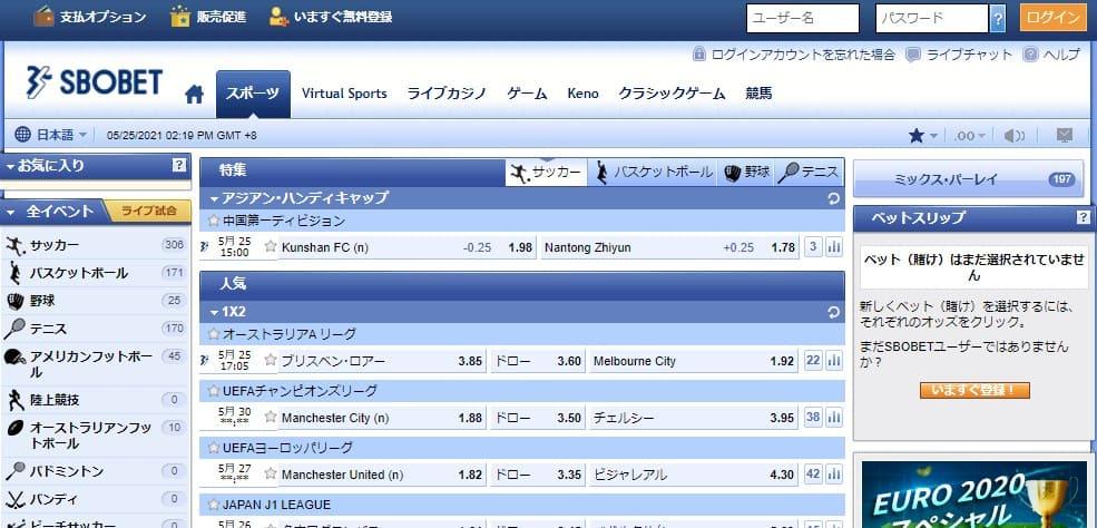SBOBETオフィシャルサイトは日本語対応