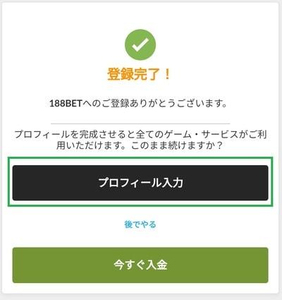 188BETの登録方法05