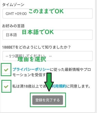 188BETの登録方法09