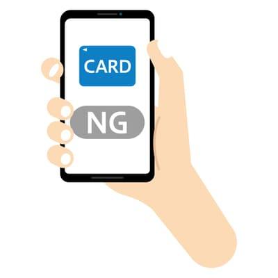 カードが使えない