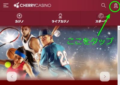 登録チェリーカジノ手順1