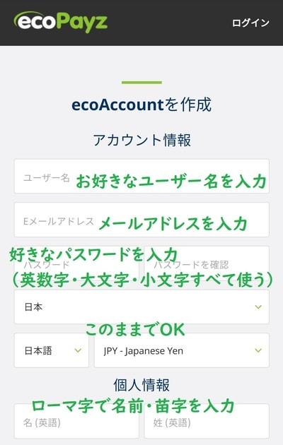 エコペイズ登録手順02