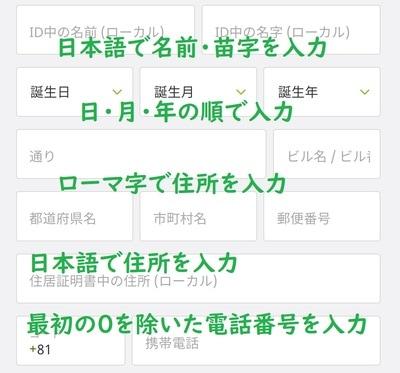 エコペイズ登録手順03