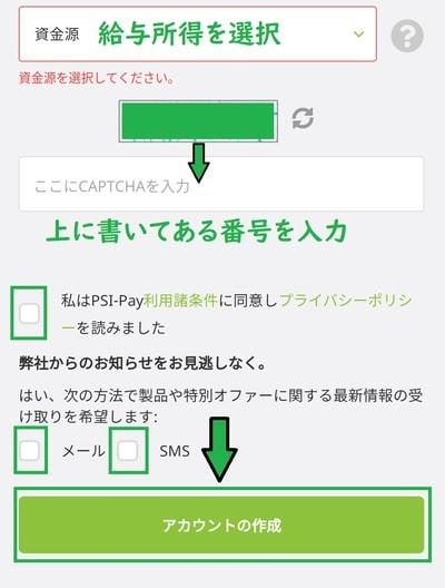 エコペイズ登録手順04