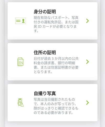 エコペイズ登録手順07