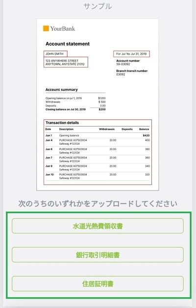 エコペイズ登録手順09