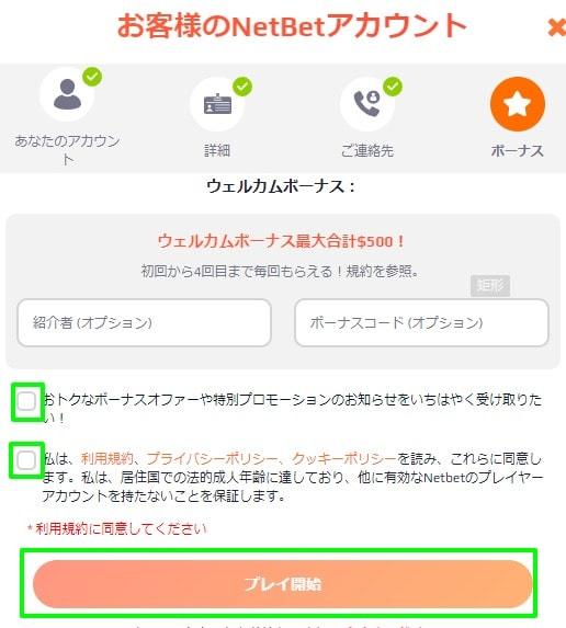 ネットベット登録方法「プレイ開始」