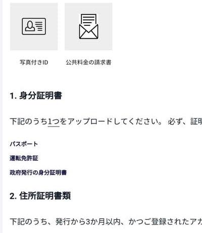 ピナクル入金方法10