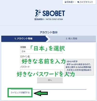 SBOBET登録03