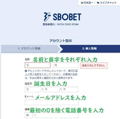 SBOBET登録05
