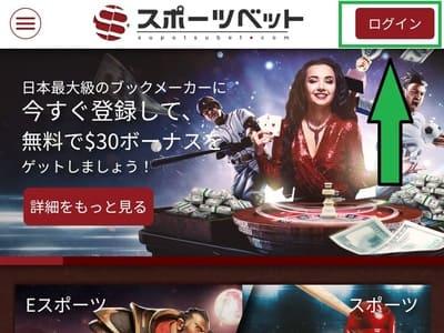 スポーツベット入金方法01
