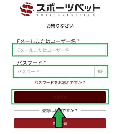 スポーツベット入金方法02