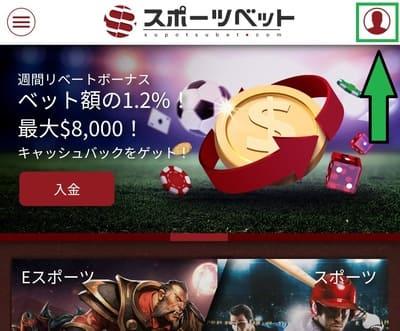 スポーツベット入金方法03