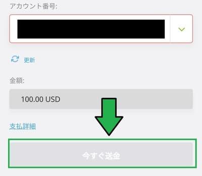 スポーツベット入金方法09