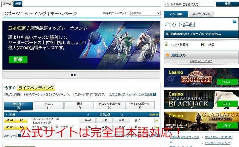ウィリアムヒル公式サイトは日本語対応