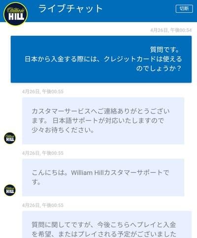 ウィリアムヒルに入金できないときの対処法4