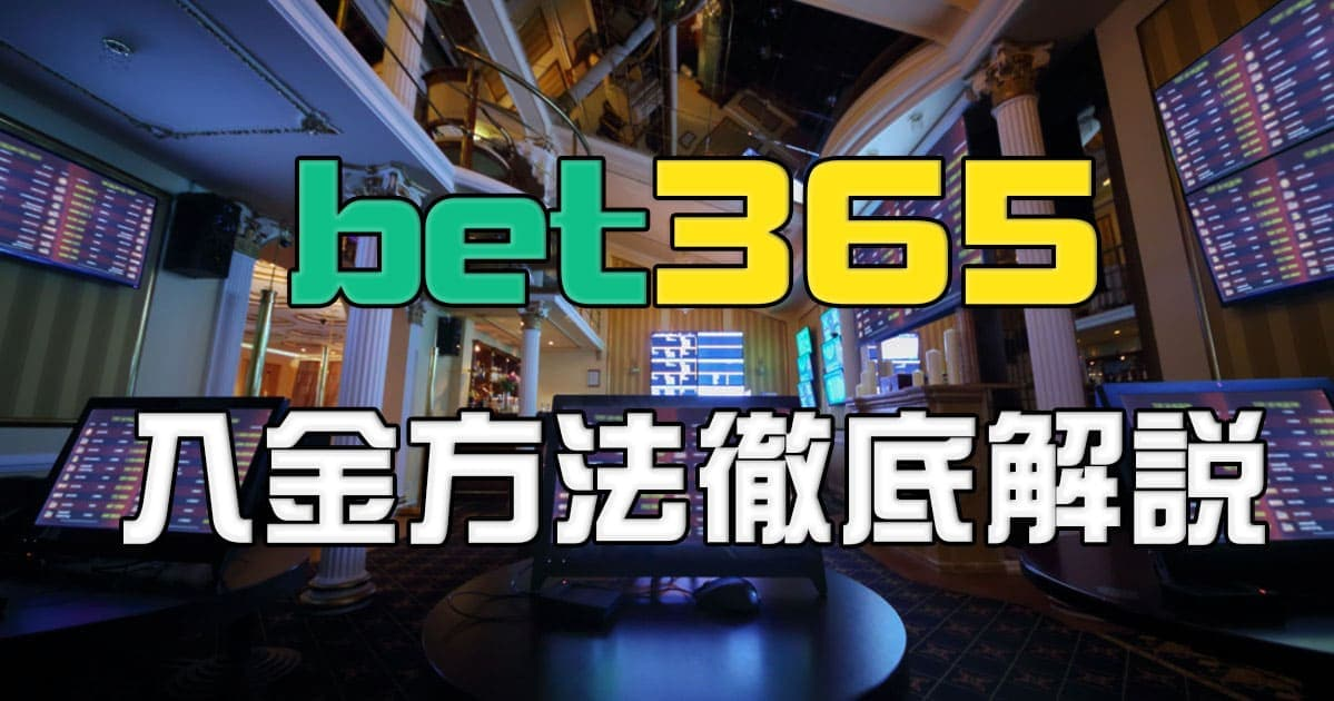 bet365の入金方法解説