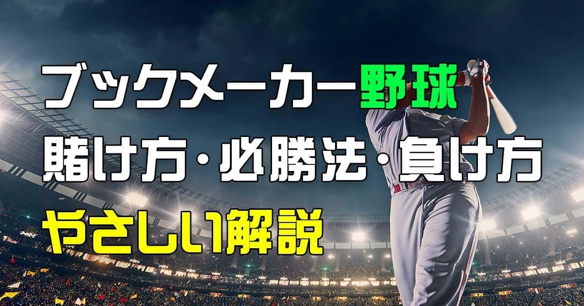 野球の賭け方