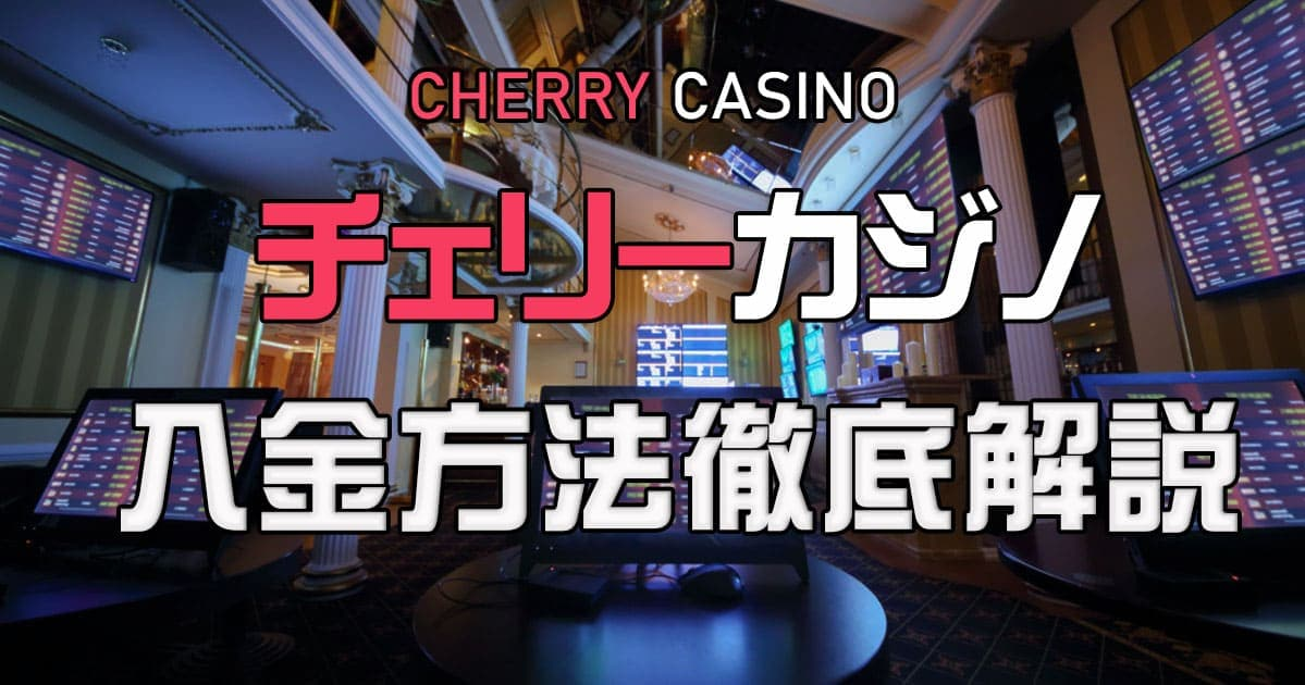 チェリーカジノの入金方法