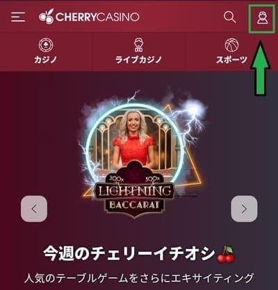 チェリーカジノの入金方法01