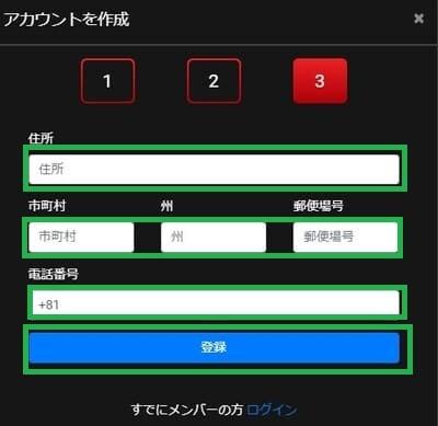 登録手順4